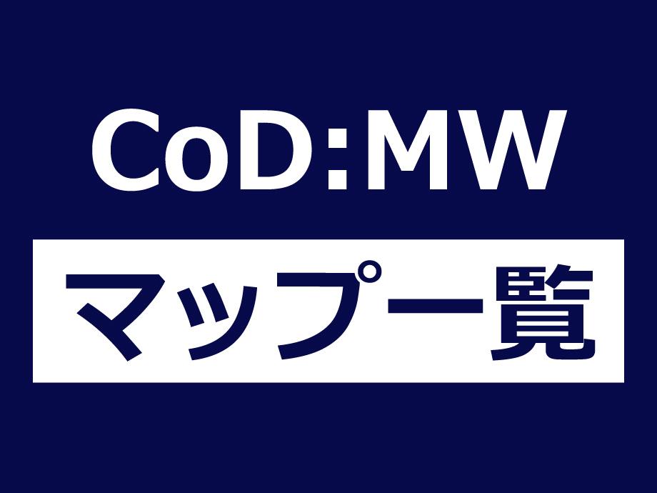 cod-mw-map