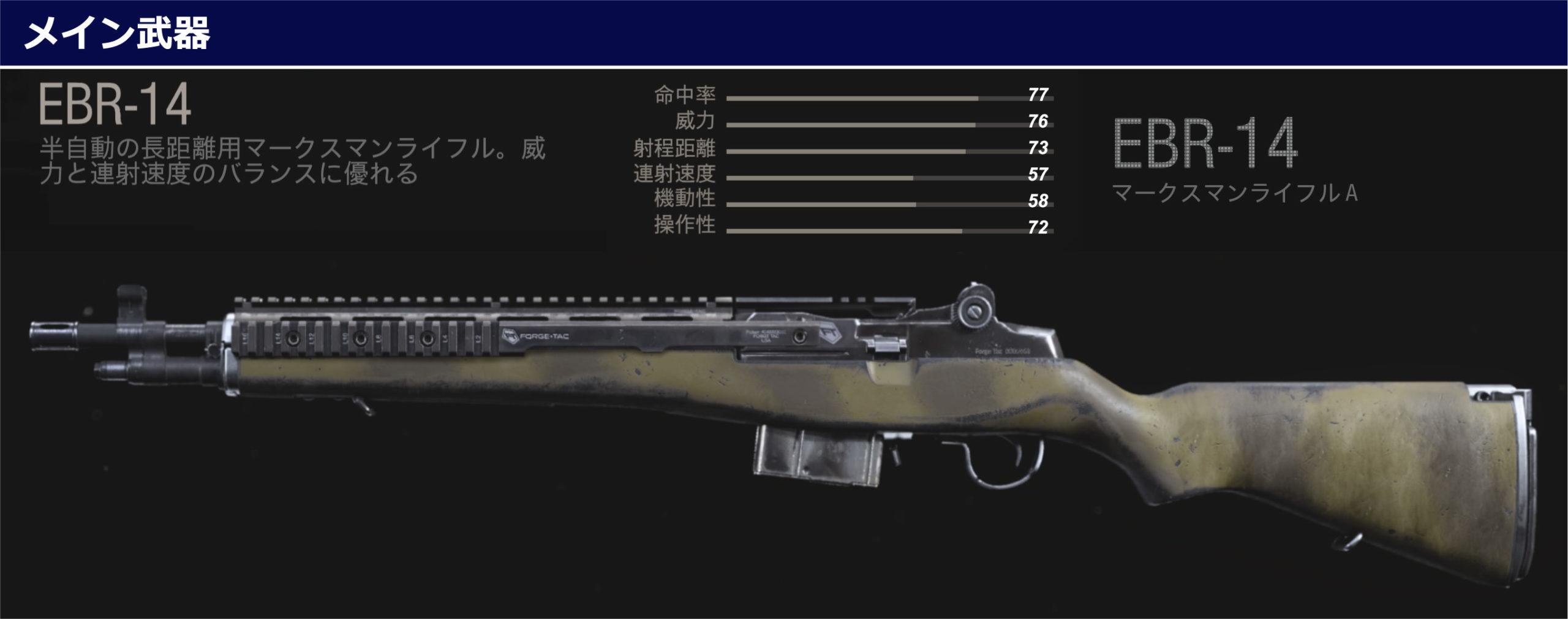 EBR-14