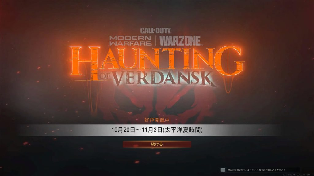 cod-mw-halloween-event