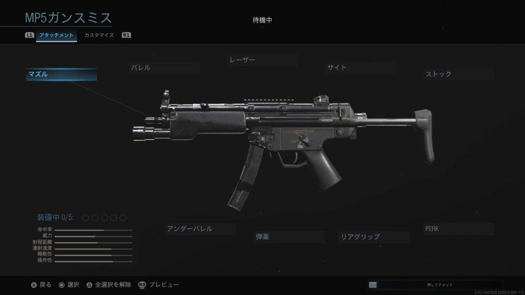 MP5-gunsmith
