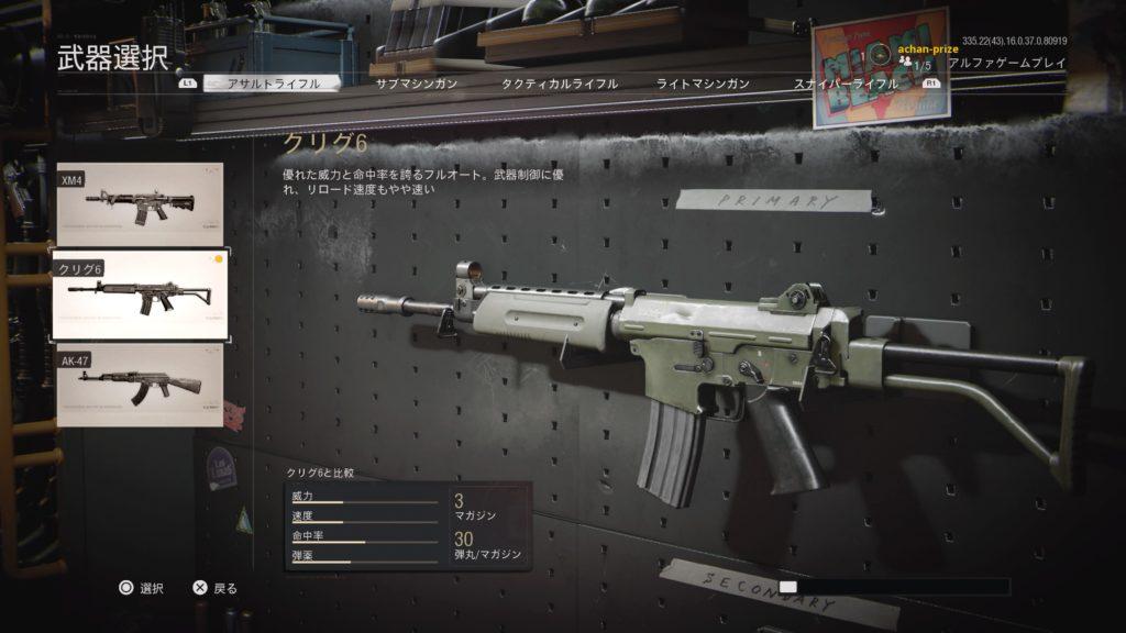 AR-2-BOCW-Alpha