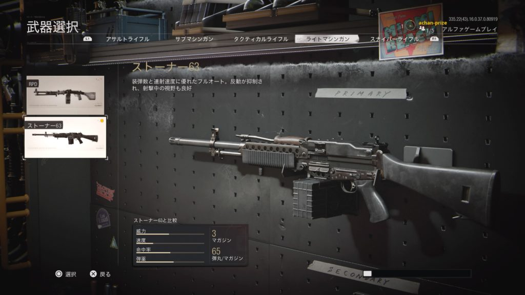 LMG-2-BOCW-Alpha