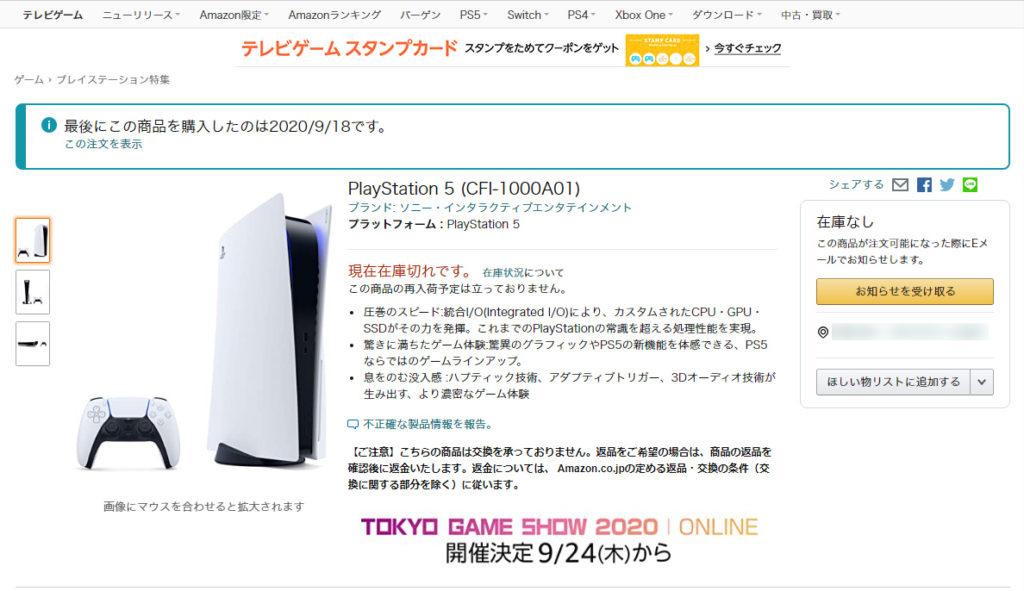 PS5-amazon-2