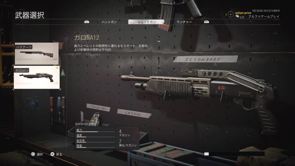 SG-2-BOCW-Alpha