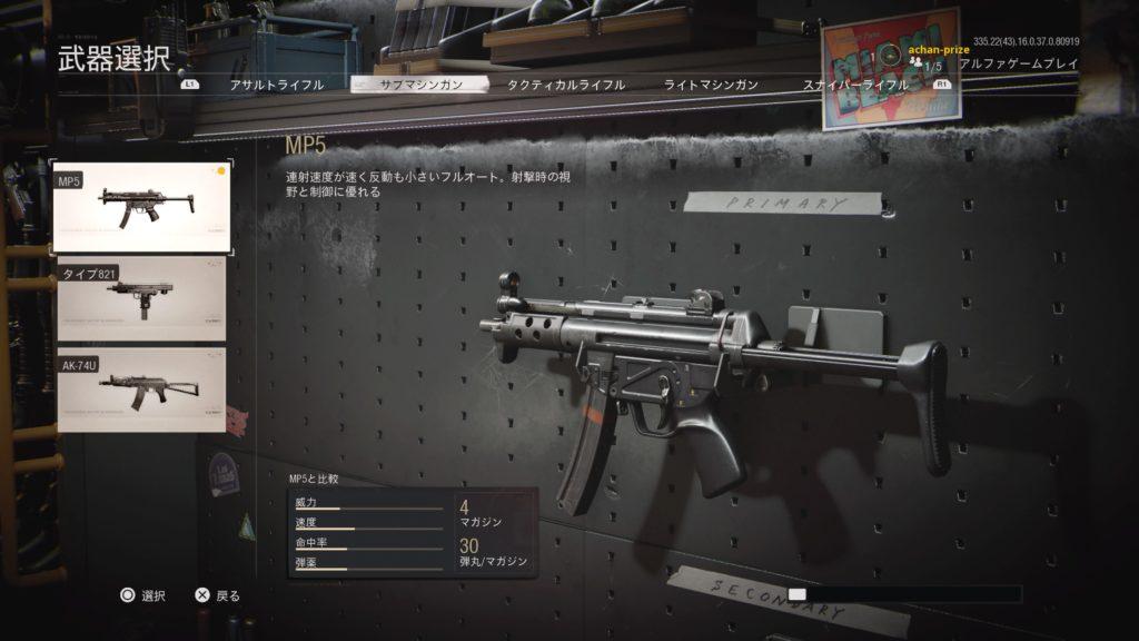 SMG-1-BOCW-Alpha