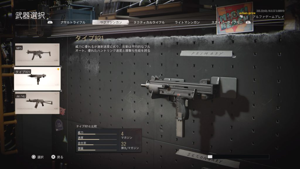 SMG-2-BOCW-Alpha