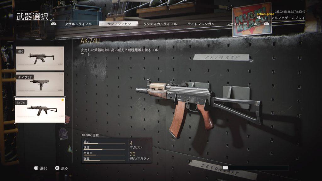 SMG-3-BOCW-Alpha