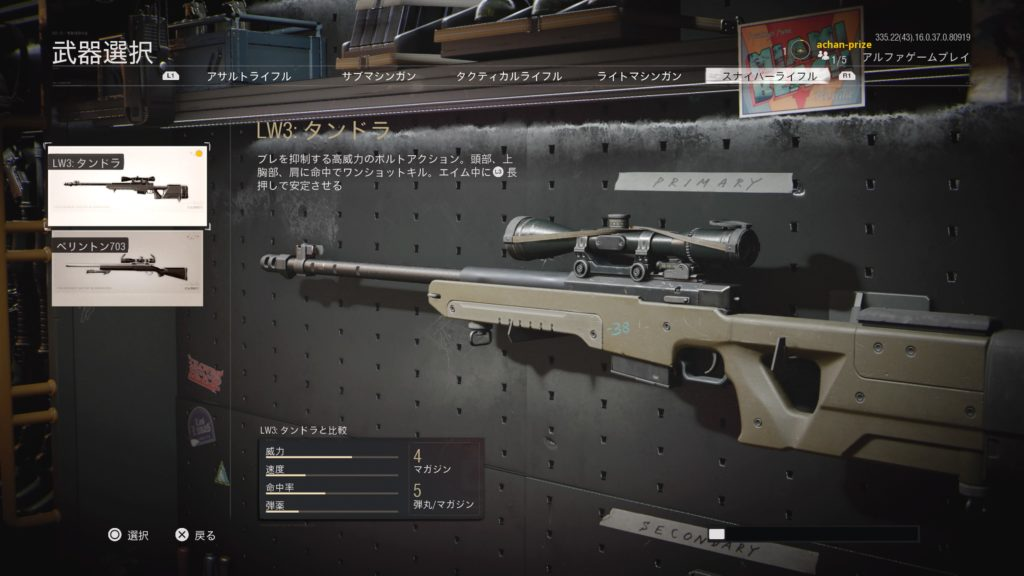 SR-1-BOCW-Alpha