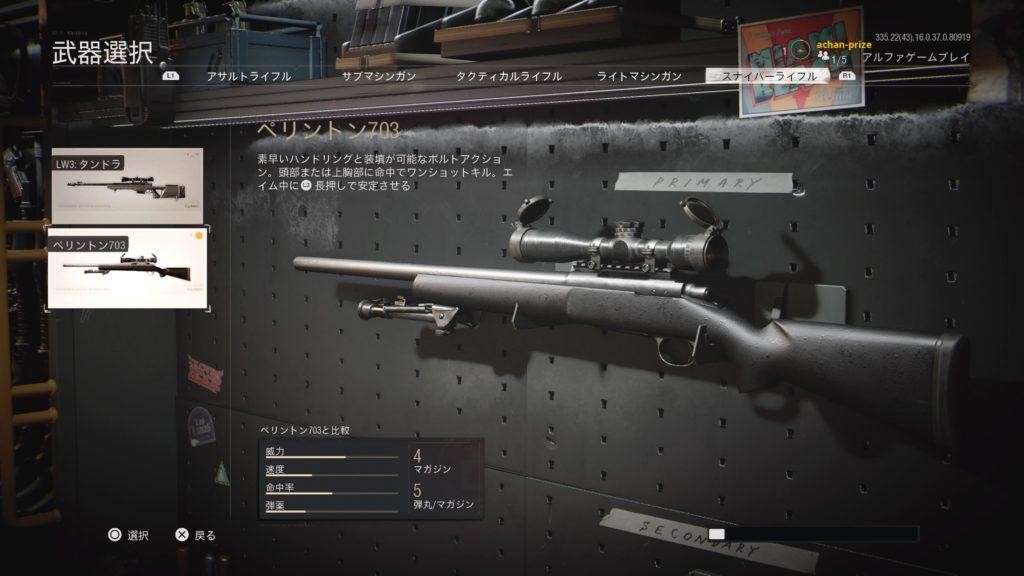 SR-2-BOCW-Alpha