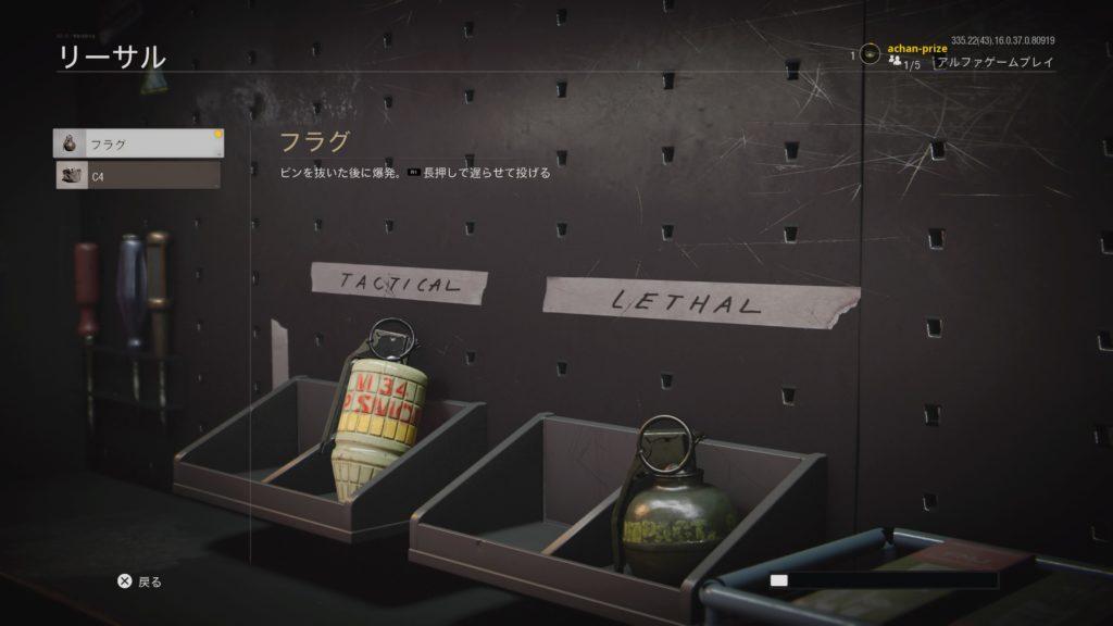 lethal-1-BOCW-Alpha