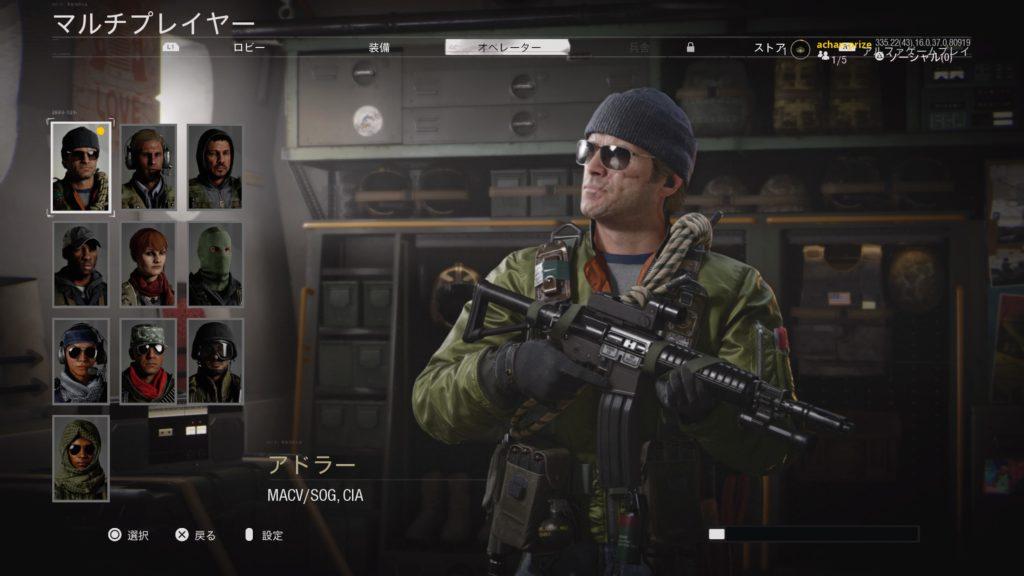 operator-1-BOCW-Alpha