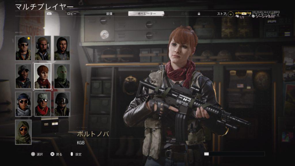 operator-5-BOCW-Alpha