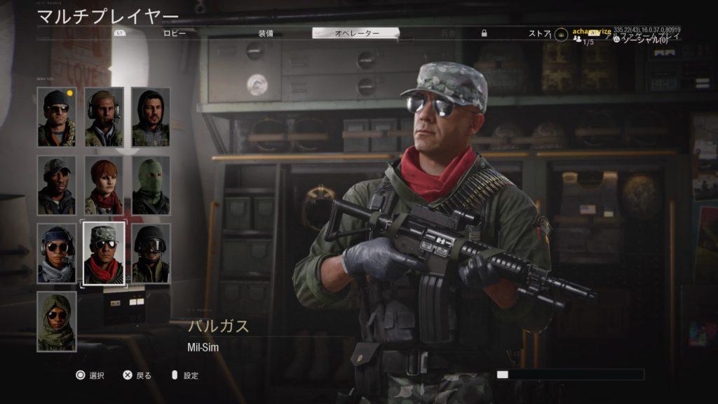 operator-8-BOCW-Alpha
