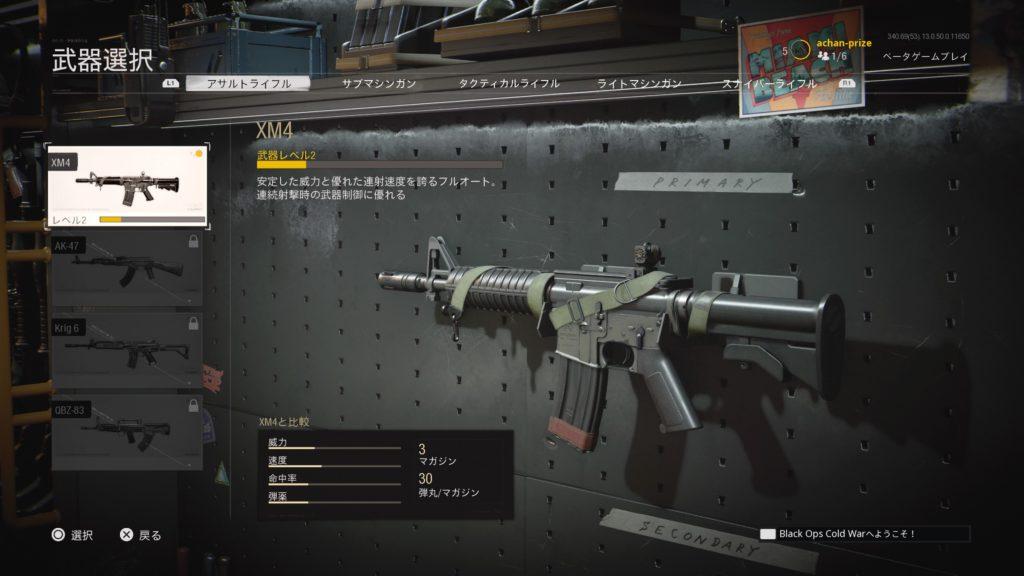 AR-1-BOCW-Beta