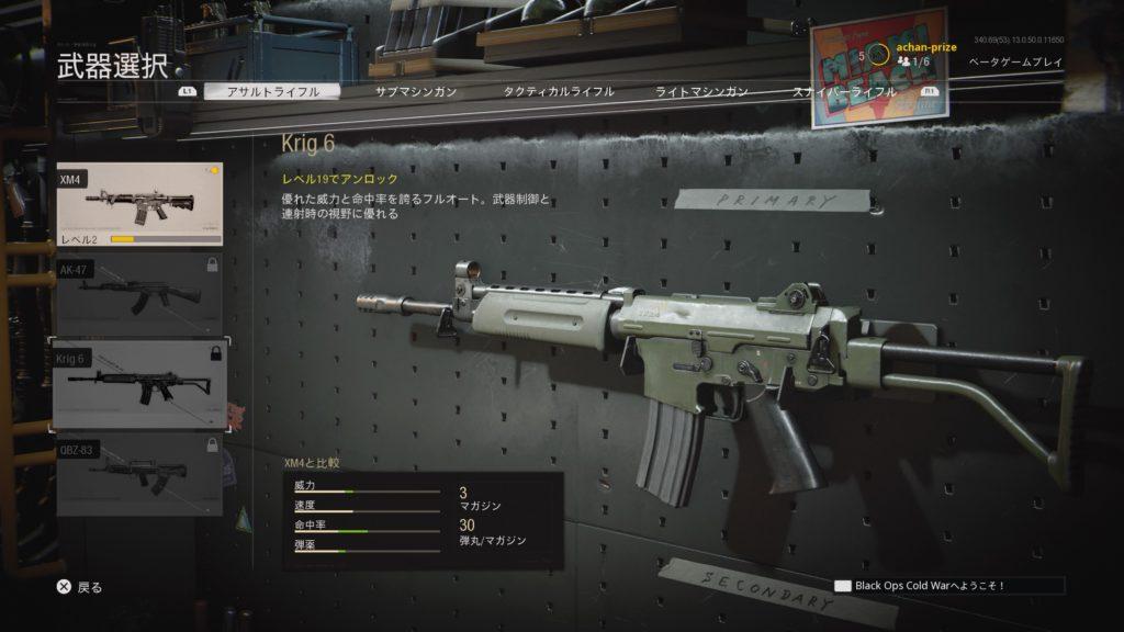 AR-3-BOCW-Beta