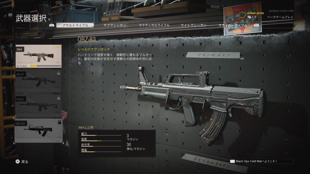 AR-4-BOCW-Beta