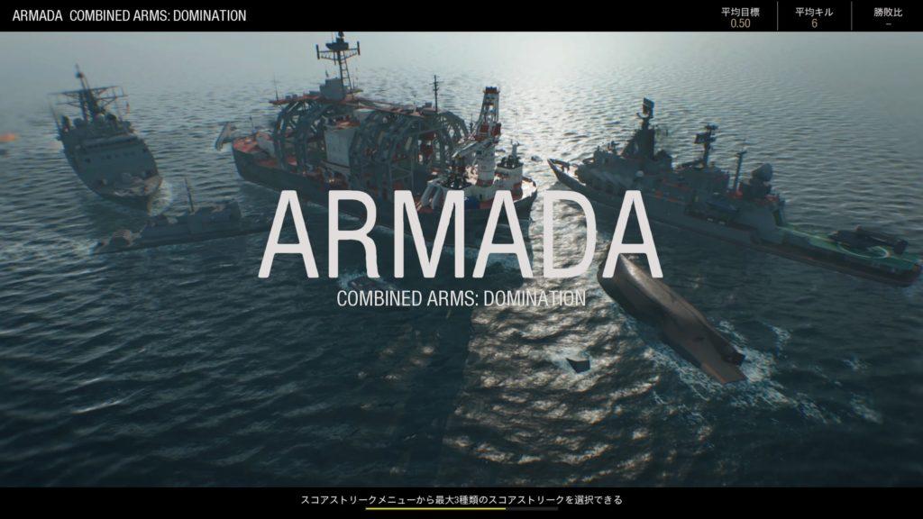 ARMADA-Beta-image