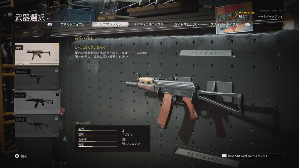 SMG-3-BOCW-Beta