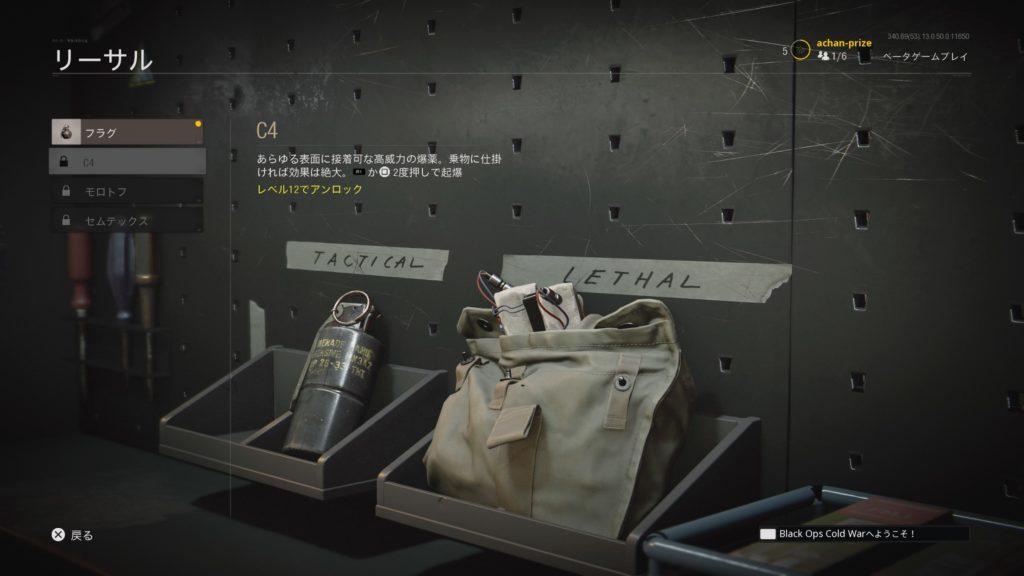 lethal-2-BOCW-Beta