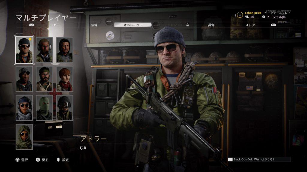 operator-1-BOCW-Beta