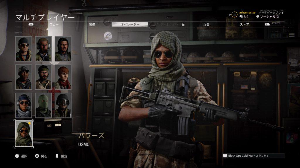 operator-10-BOCW-Beta