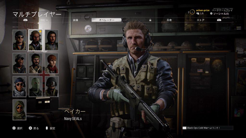 operator-2-BOCW-Beta