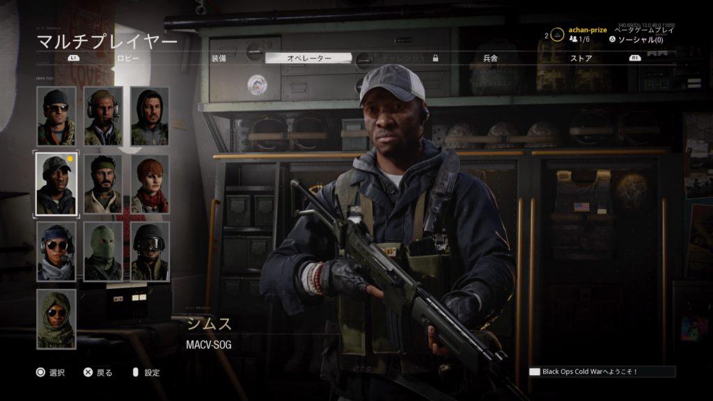 operator-4-BOCW-Beta