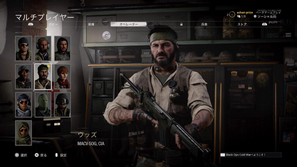 operator-5-BOCW-Beta