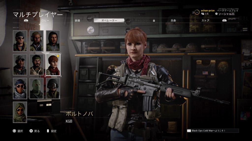 operator-6-BOCW-Beta