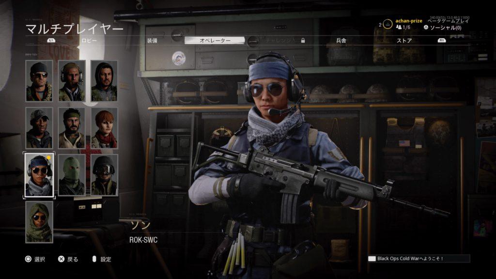 operator-7-BOCW-Beta