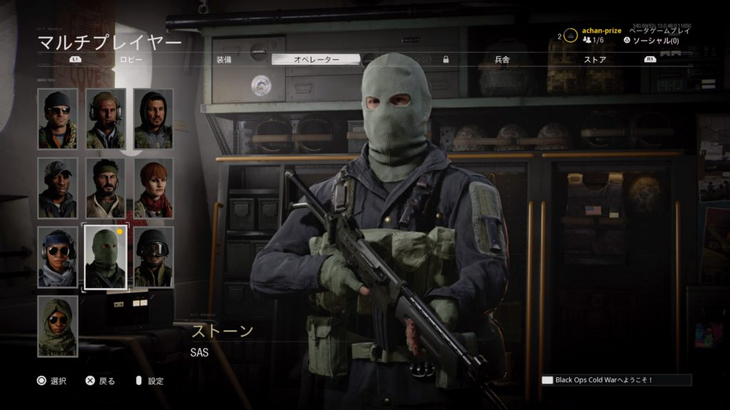 operator-8-BOCW-Beta