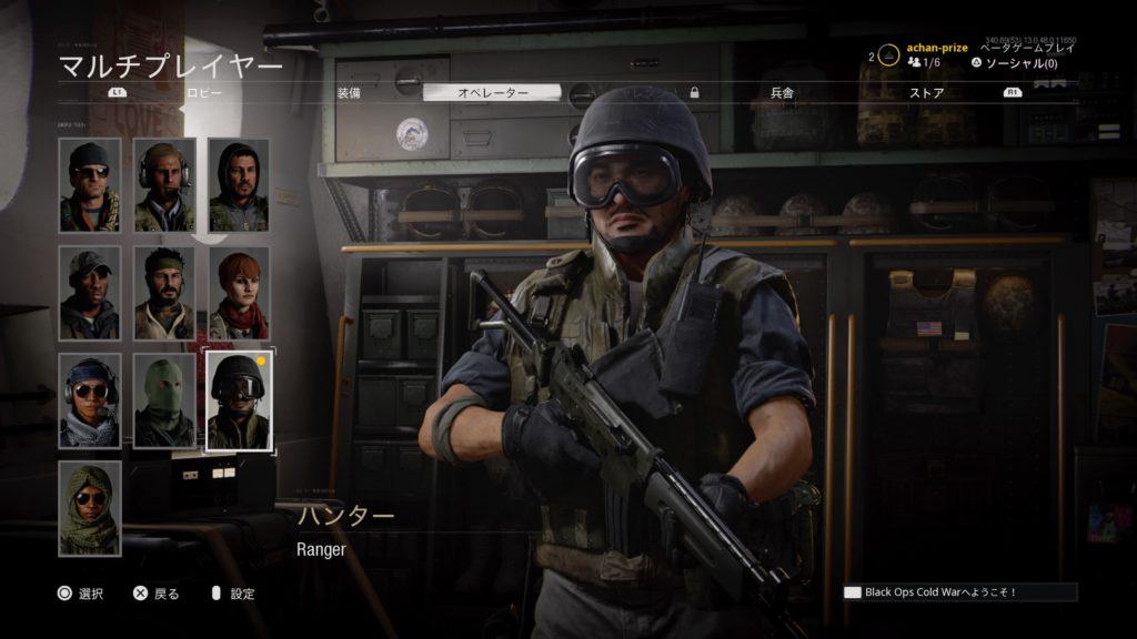 operator-9-BOCW-Beta